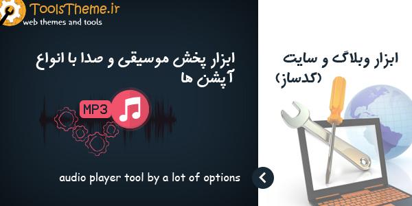 ابزار پخش موسیقی و صدا در وبلاگ و سایت