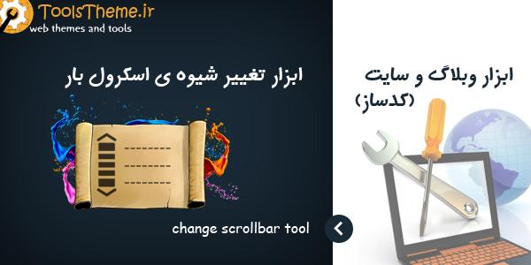 ابزار تغییر اسکرول بار صفحه به شکل دلخواه