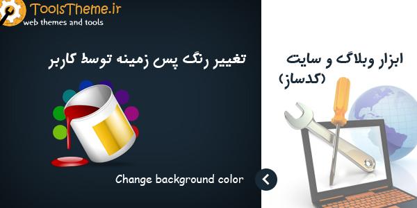 ابزار تغيير رنگ پس زمينه ي صفحه توسط بازديد کننده