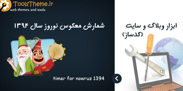 ابزار روزشمار نوروز سال 1394