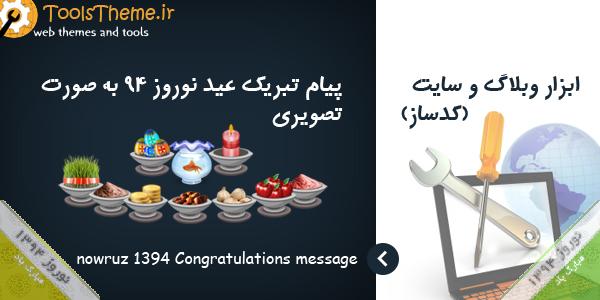 ابزار نمایش پیغام تبریک نوروز 1394 در گوشه صفحه