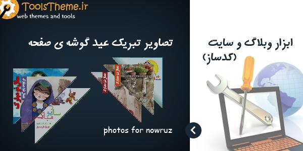 ابزار نمایش تصویر تبریک نوروز در گوشه های بالای صفحه