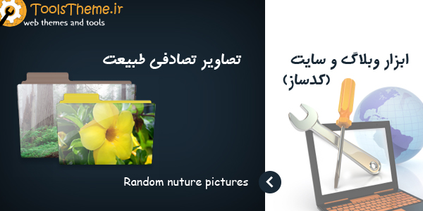ابزار نمایش تصاویر تصادفی طبیعت