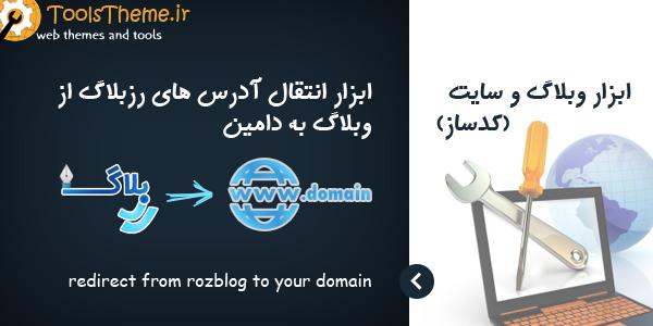 انتقال کاربر از وبلاگ به دامين برای رزبلاگ