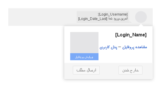منوی کاربری رزبلاگ - طرح گوگل