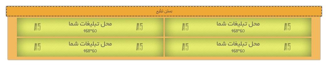 استایل تبلیغ با امکان باز و بسته شدن - طرح نارنجی