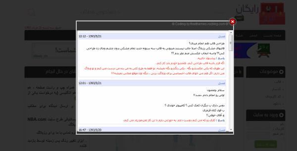 شيوه ي ارسال ديدگاه براي مطالب رزبلاگ - حتما ببینید