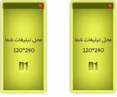 تبلیغات گوشه ی صفحه - طرح سبز