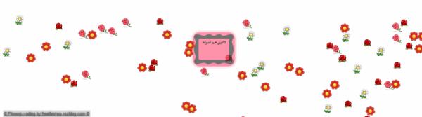 گلباران صفحه با نمایش پیام هنگام ورود - با طرح بسیار زیبا و انواع حالات