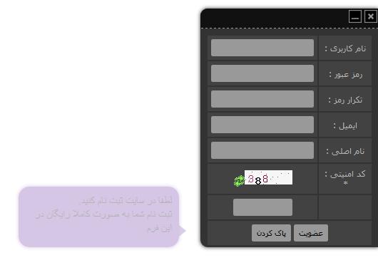 استایل ثبت نام سریع رزبلاگ - طرح بازشونده گوشه ی صفحه با پیغام بنفش