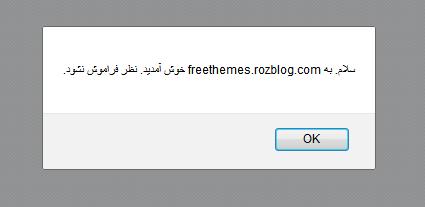 نمایش پیغام هنگام ورود به وبلاگ یا صفحه ای از وبلاگ