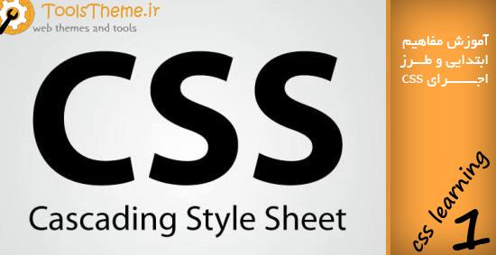 آموزش Css قسمت اول - مفاهیم ابتدایی و طرز اجرا