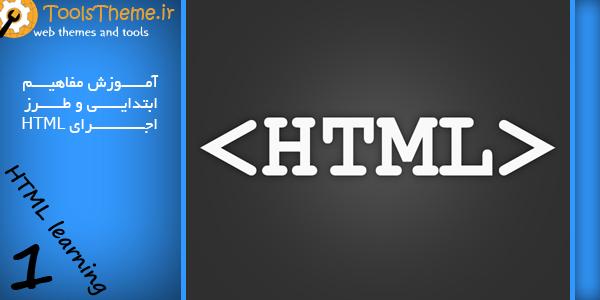 آموزش HTML شماره 1 - مقدمه و طرز اجرای فایل HTML