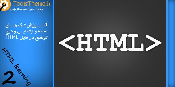 آموزش HTML شماره 2 - شروع کار با تگ ها