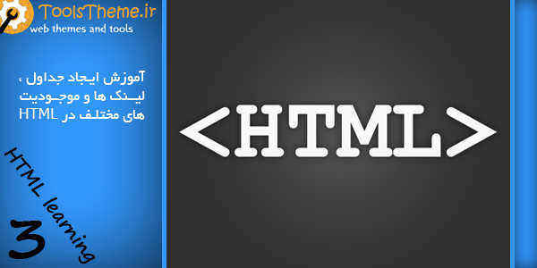 آموزش HTML شماره 3 - ایجاد لینک و جدول
