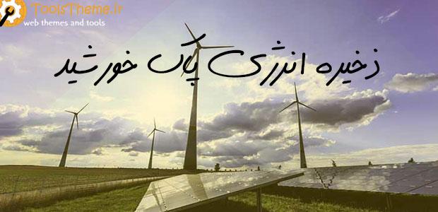 ذخیره ی انرژی خورشیدی در زیر زمین