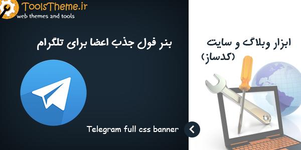 بنر تلگرام جذب اعضا full css