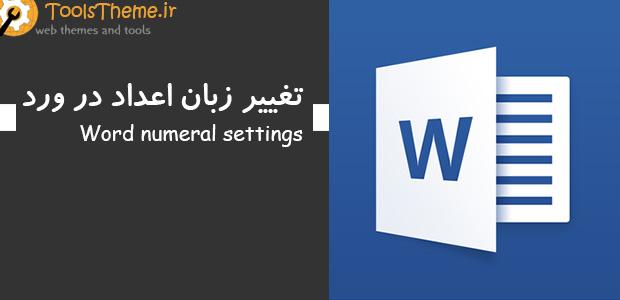 روش فارسی کردن اعداد نرم افزار ورد