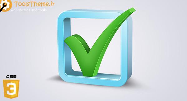 آموزش تغییر استایل radio و checkbox