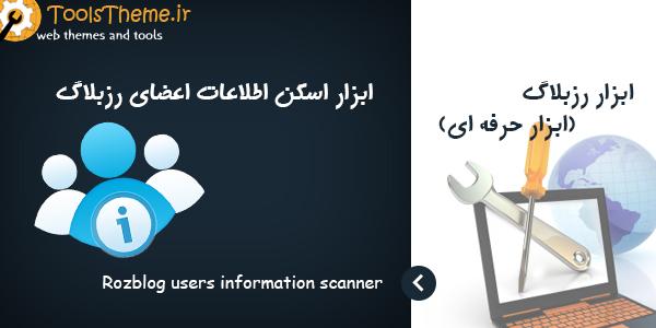 ابزار اسکن اطلاعات اعضای رزبلاگ
