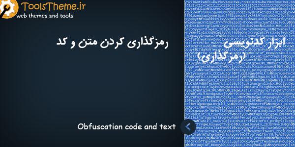ابزار پیشرفته ی رمزگذاری