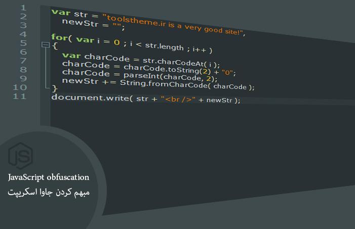 آموزش مبهم کردن کد های جاوا اسکریپت