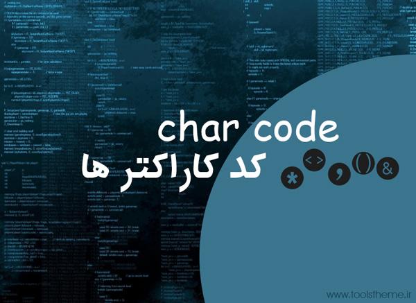 کد کاراکتر (char code) چیست؟