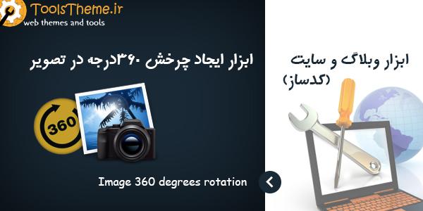 ابزار چرخش 360 درجه ی تصویر