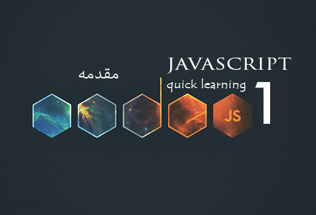 آموزش سریع جاوا اسکریپت - مقدمه