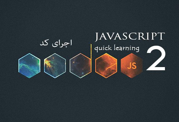 آموزش سریع جاوا اسکریپت - اجرای کد ها