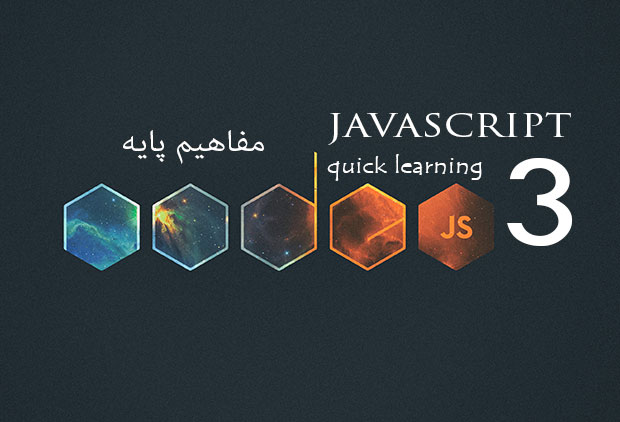 آموزش سریع جاوا اسکریپت - مفاهیم پایه