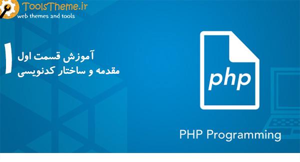 آموزش PHP قسمت اول - مقدمه و ساختار کد نویسی