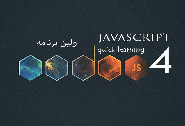 آموزش سریع جاوا اسکریپت - شروع کد نویسی
