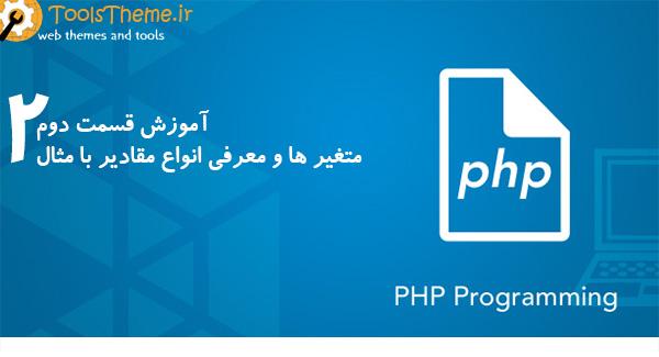آموزش PHP قسمت دوم - متغیر ها و مقادیر آن