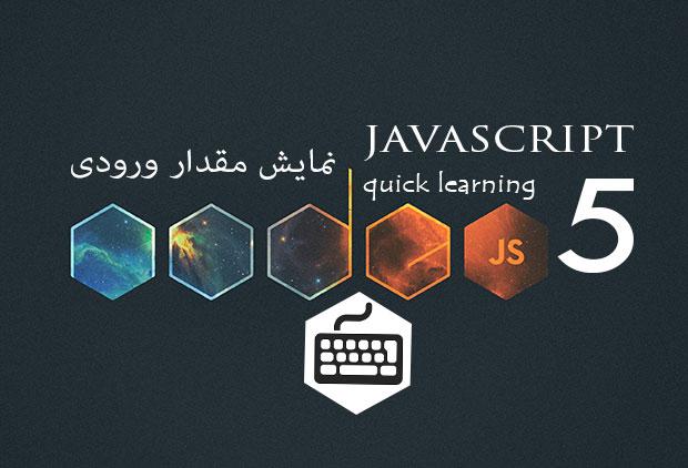 آموزش سریع جاوا اسکریپت - دریافت ورودی