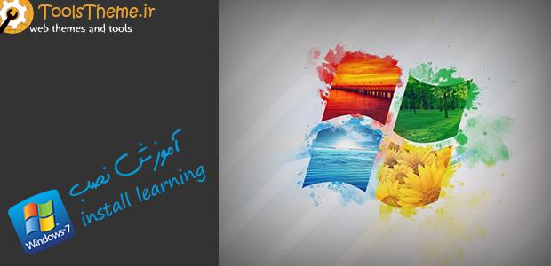 آموزش کامل نصب ویندوز 7 - کاملا تصویری