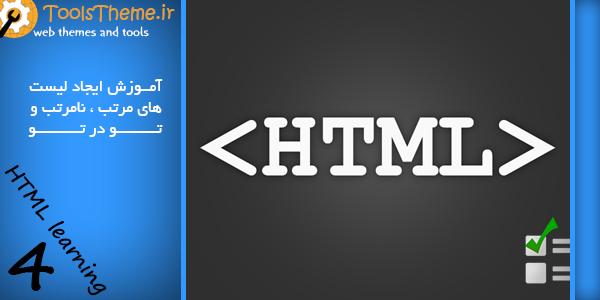 آموزش HTML شماره 4 - آموزش کامل ایجاد لیست