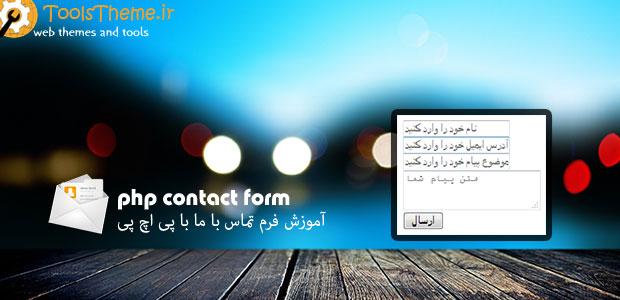 آموزش ایجاد فرم تماس با ما ساده با php