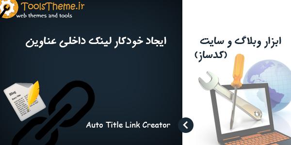 ایجاد خودکار لینک داخلی عناوین صفحه