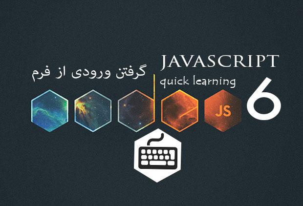 آموزش سریع جاوا اسکریپت - دریافت ورودی از فرم