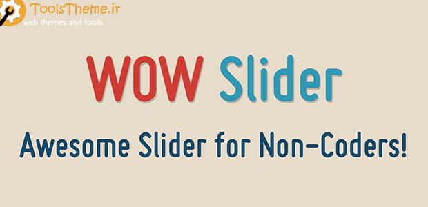 دانلود نرم افزار ساخت اسلاید با چند کلیک wow slider