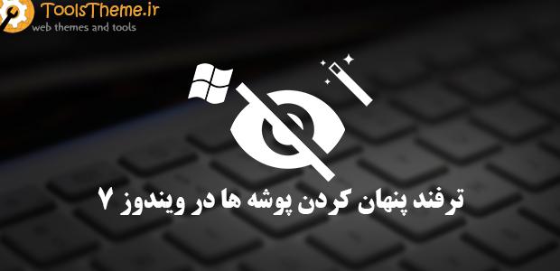 آموزش تصویری مخفی کردن فایل ها در ویندوز 7