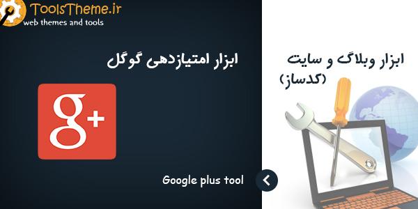 ابزار امتیازدهی گوگل در گوشه ها صفحه برای وبلاگ و سایت - با 13تصویر آماده