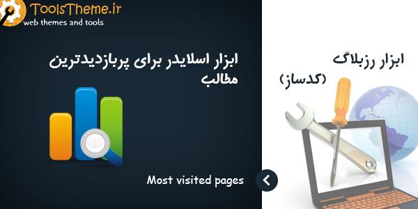 ابزار نمایش مطالب پربازدید وبلاگ به صورت اسلاید و به شکلی زیبا