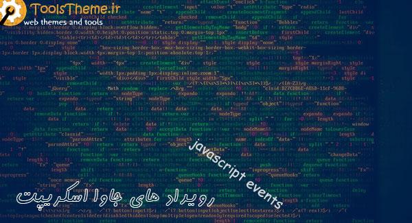 رویداد های جاوا اسکریپت