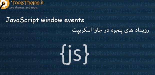 مرجع رویداد های پنجره در جاوا اسکریپت