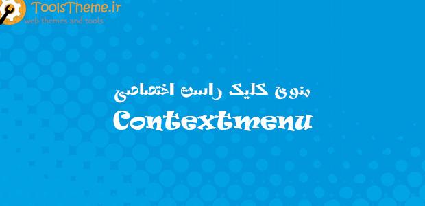 طرز کار با context در html5