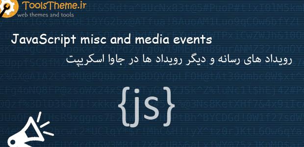 مرجع رویداد های رسانه و متفرقه در جاوا اسکریپت