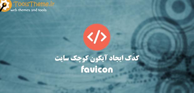 کدَک ایجاد آیکون کوچک سایت (favicon)