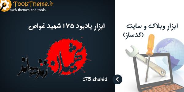 یادبود 175 شهید غواص برای سایت و وبلاگ